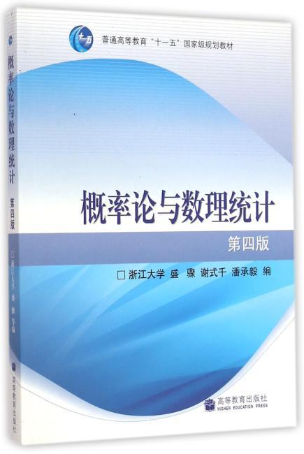 概率论与数理统计 (第四版)