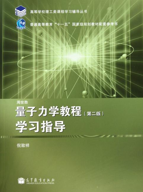 量子力学教程(第二版)学习指导