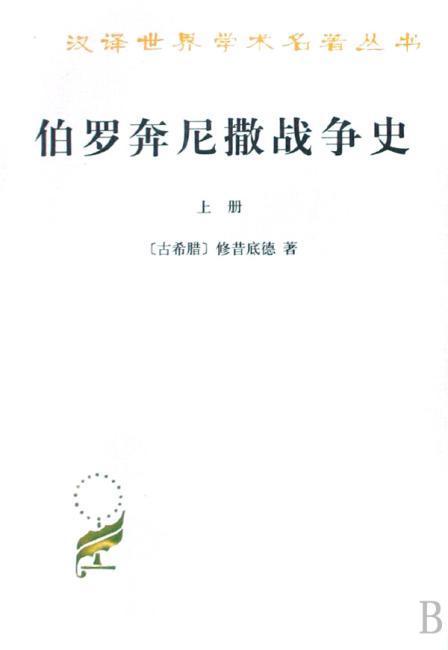 伯罗奔尼撒战争史(全两册)