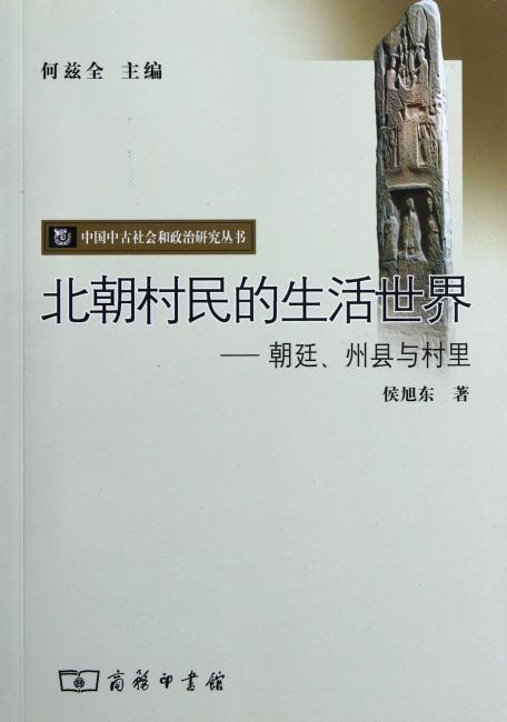 北朝村民的生活世界——朝廷、州县与村里