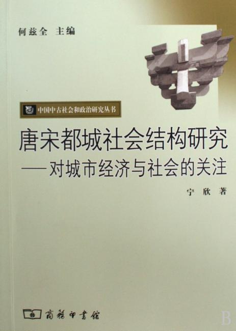 唐宋都城社会结构研究——对城市经济与社会的关注