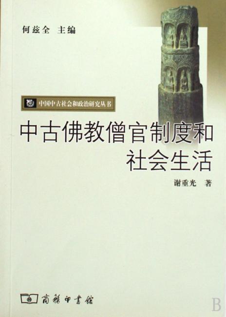 中古佛教僧官制度和社会生活