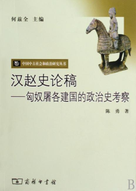 汉赵史论稿——匈奴屠各建国的政治史考察