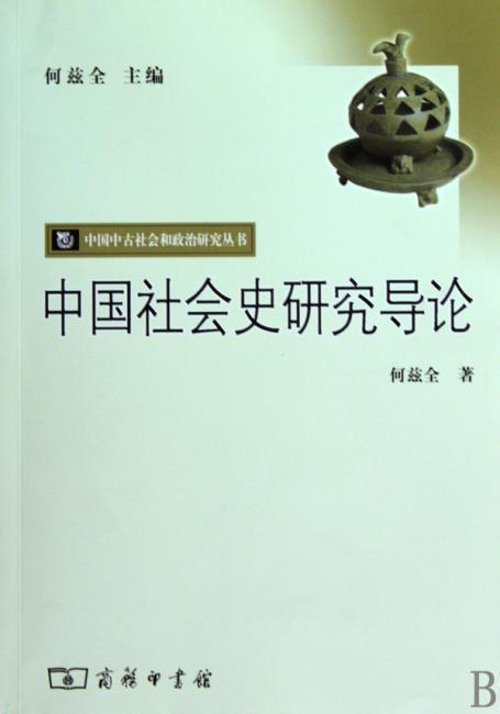 中国社会史研究导论