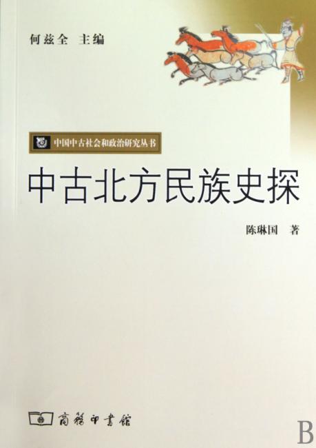 中古北方民族史探