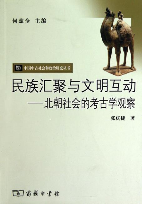 民族汇聚与文明互动——北朝社会的考古学观察