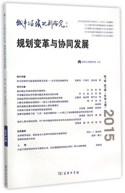 城市与区域规划研究(第7卷第1期,总第19期):规划变革与协同发展