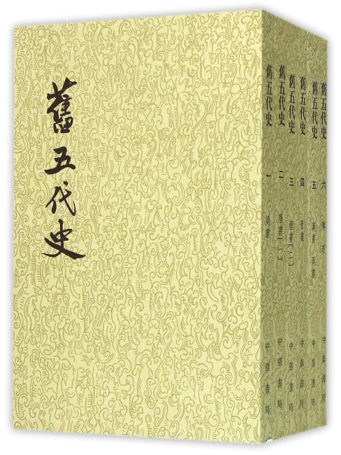 旧五代史(全6册)(二十四史繁体竖排)