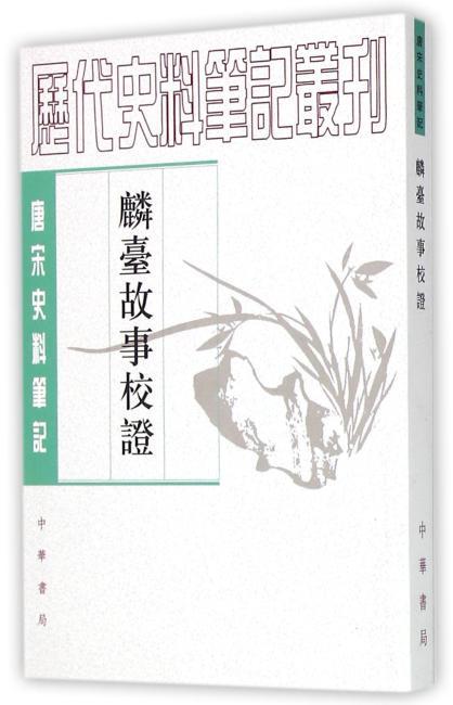 麟台故事校证(唐宋史料笔记丛刊)