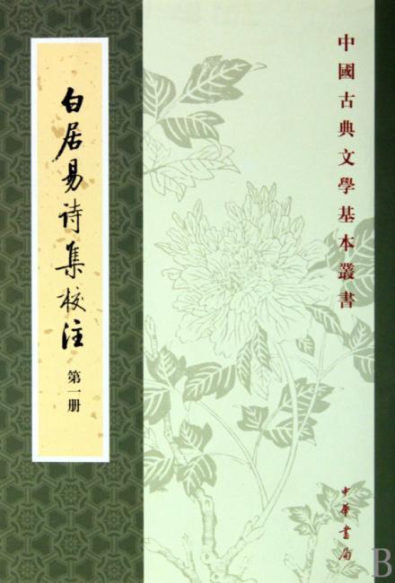 白居易诗集校注 (全6册)(中国古典文学基本丛书)