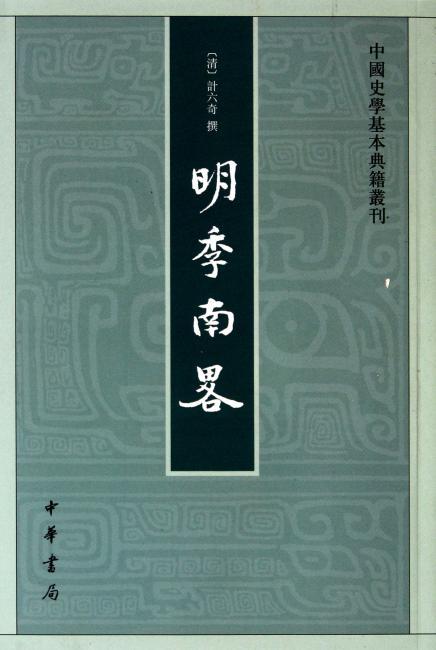 明季南略(中国史学基本典籍丛刊)