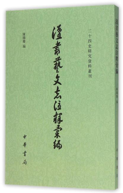 汉书艺文志注释汇编(二十四史研究资料丛刊)