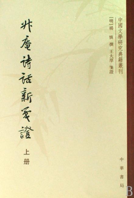 升庵诗话新笺证(中国文学研究典籍丛刊)(全3册)