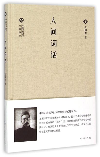 人间词话(中国文化丛书)(第二辑)