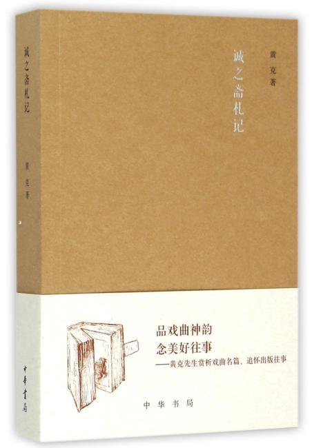 诚之斋札记 《文史知识》编委文丛