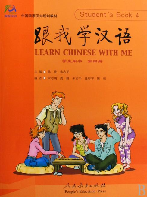 跟我学汉语:学生用书 第四册(英语版)