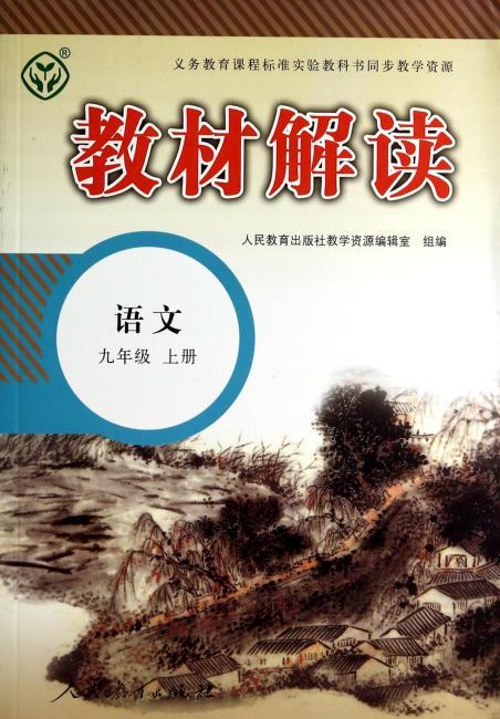 人教版 教材解读 语文 九年级上册 (人民教育出版社指定教材解读类图书)