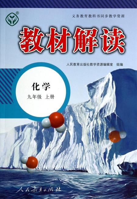 人教版 教材解读 化学 九年级上册 (人民教育出版社指定教材解读类图书)