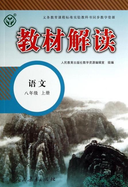 人教版 教材解读 语文 八年级上册 (人民教育出版社指定教材解读类图书)