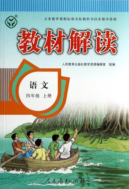 人教版 教材解读 语文 四年级上册 (人民教育出版社指定教材解读类图书)