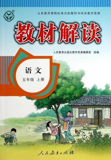 人教版 教材解读 语文 五年级上册 (人民教育出版社指定教材解读类图书)
