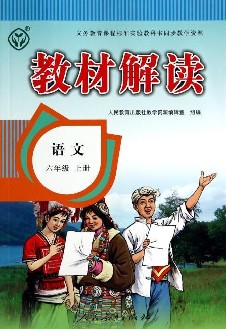 人教版 教材解读 语文 六年级上册 (人民教育出版社指定教材解读类图书)