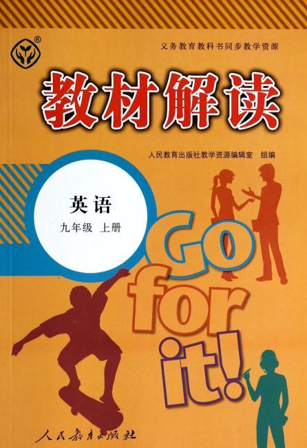 人教版 教材解读 英语 九年级上册 (人民教育出版社指定教材解读类图书)