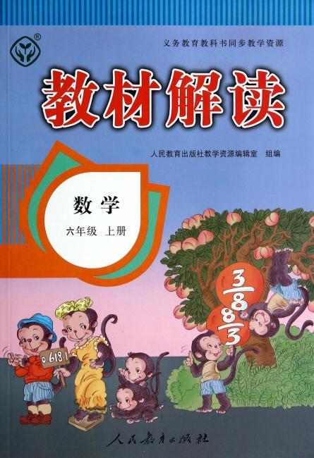 人教版 教材解读 数学 六年级上册 (人民教育出版社指定教材解读类图书)