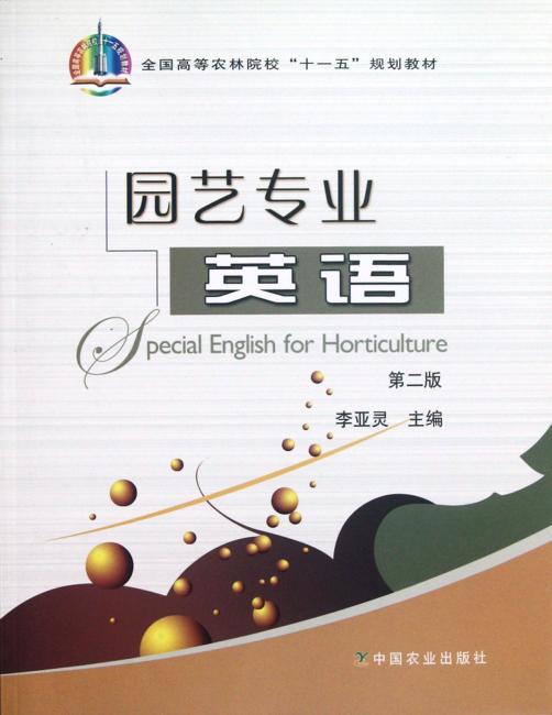 园艺专业英语(第二版)