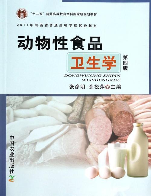 动物性食品卫生学(第四版)