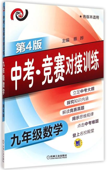 中考·竞赛对接训练  九年级数学(第4版)