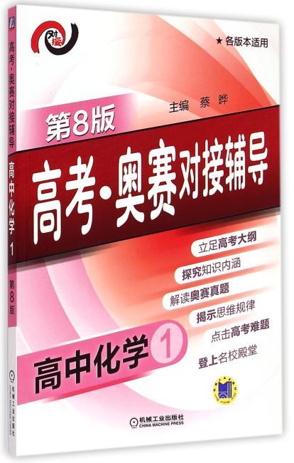 高考·奥赛对接辅导 高中化学1(第8版)