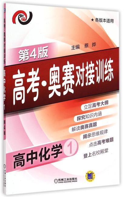 高考·奥赛对接训练 高中化学1(第4版)