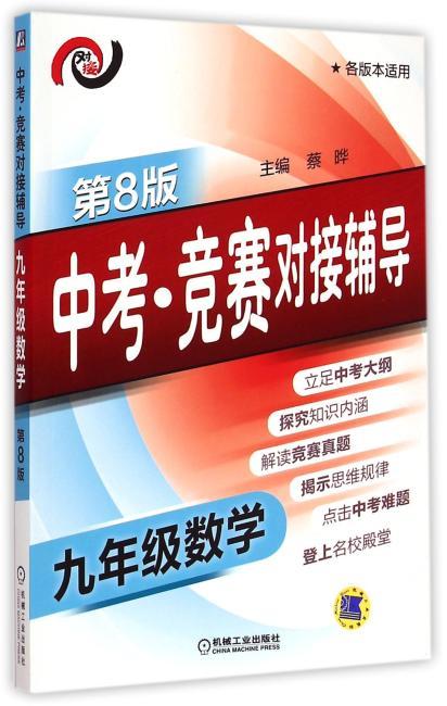 中考·竞赛对接辅导  九年级数学(第8版)