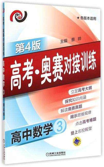 高考·奥赛对接训练 高中数学3(第4版)