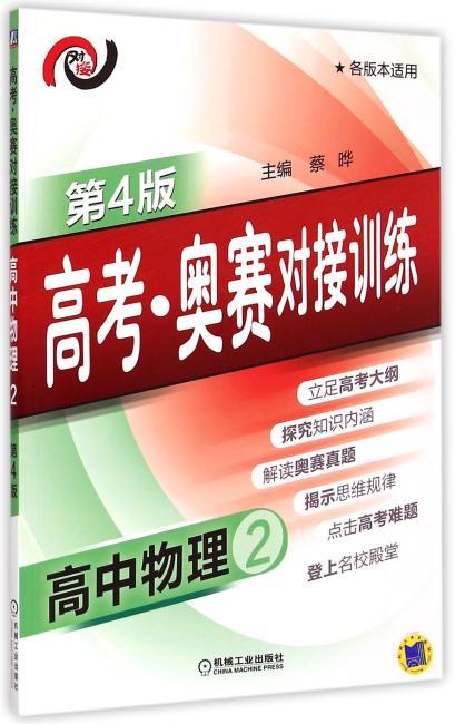 高考·奥赛对接训练 高中物理2(第4版)