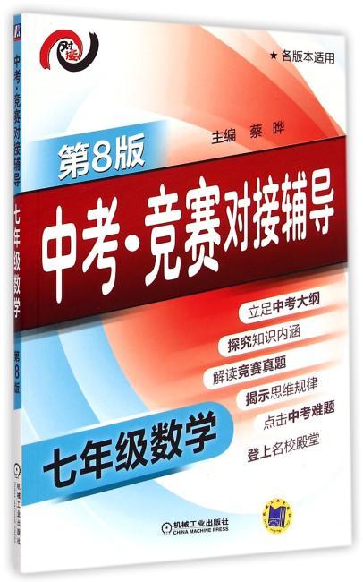 中考·竞赛对接辅导  七年级数学(第8版)