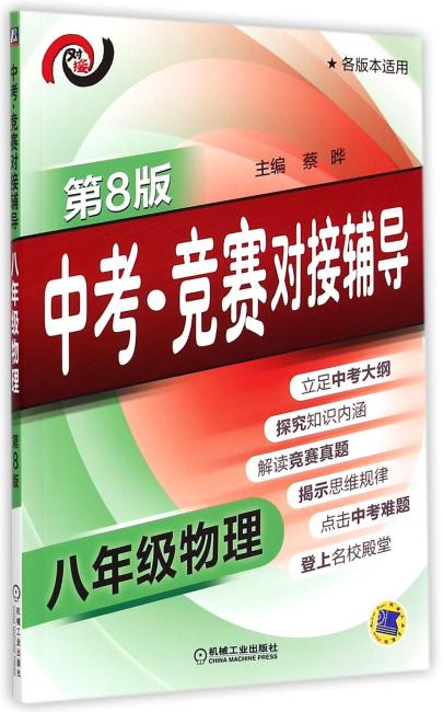 中考·竞赛对接辅导  八年级物理(第8版)