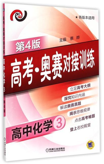 高考·奥赛对接训练 高中化学3(第4版)