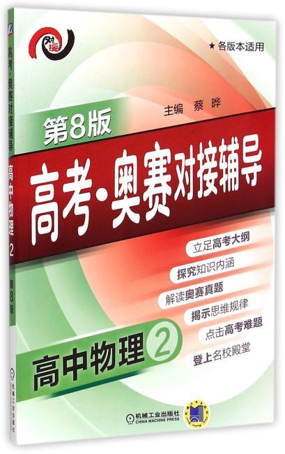 高考·奥赛对接辅导 高中物理2(第8版)