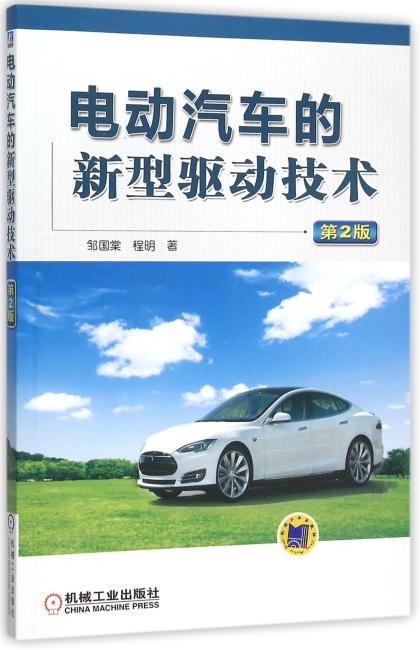 电动汽车的新型驱动技术(第2版)