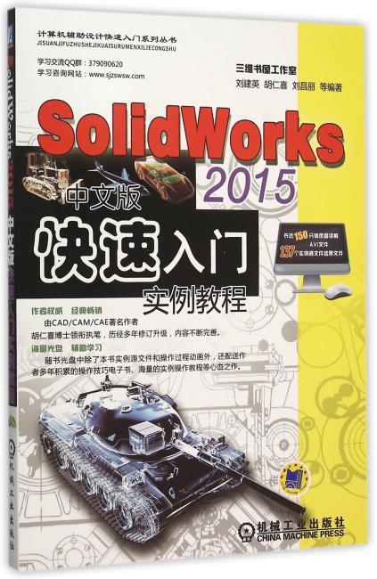 SoliidWorks2015中文版快速入门实例教程