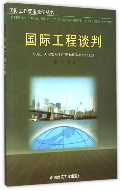 国际工程谈判