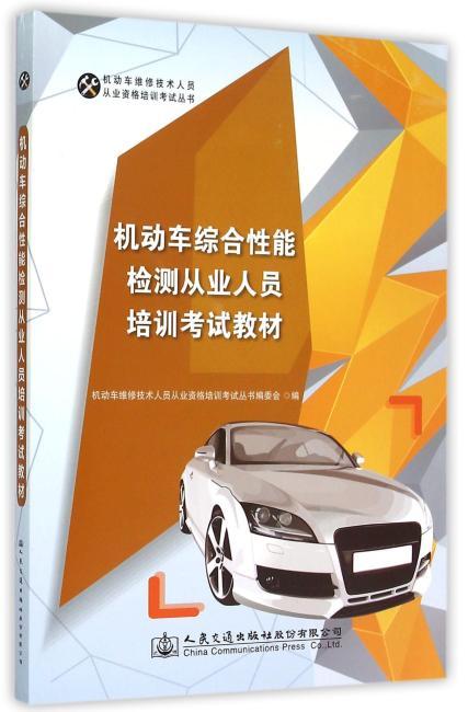 机动车综合性能检测从业人员培训考试教材