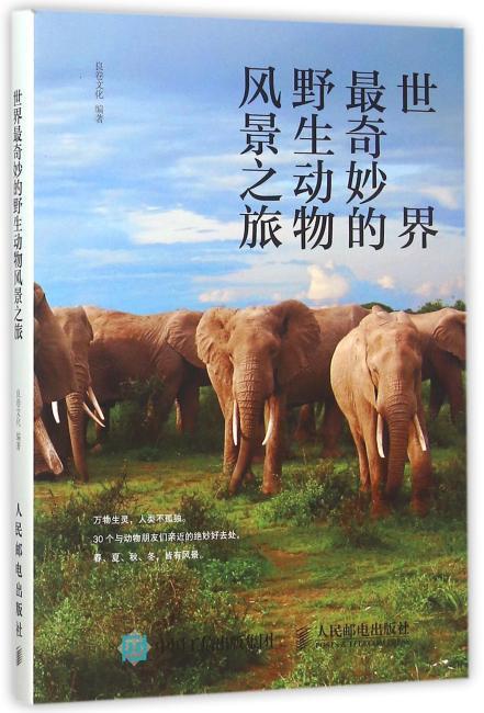 世界最奇妙的野生动物风景之旅