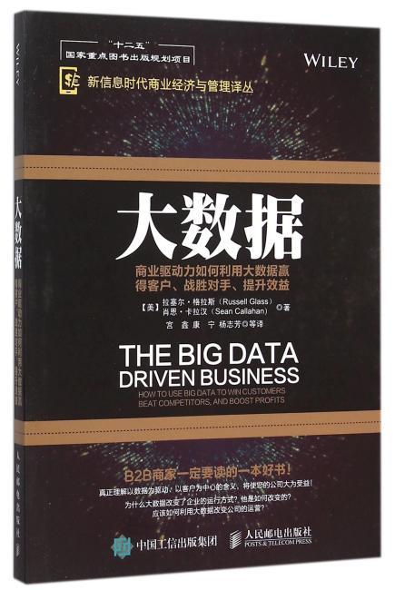 大数据 商业驱动力如何利用大数据赢得客户 战胜对手 提升效益