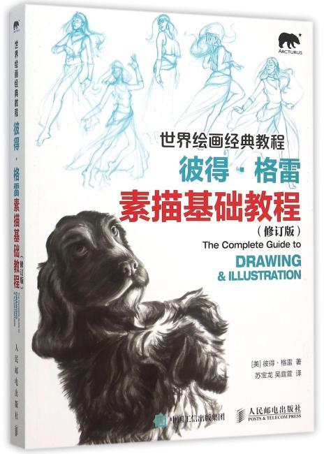 世界绘画经典教程:彼得·格雷素描基础教程(修订版)