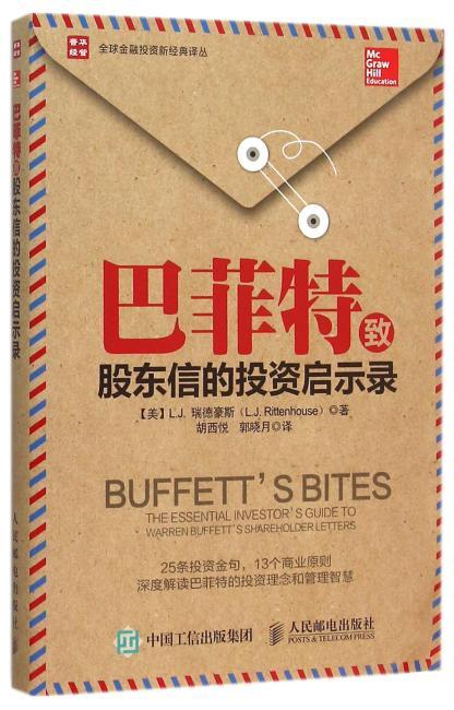 巴菲特致股东信的投资启示录