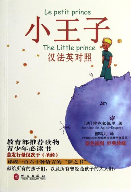 小王子:汉法英对照(中英法彩绘典藏纪念版)