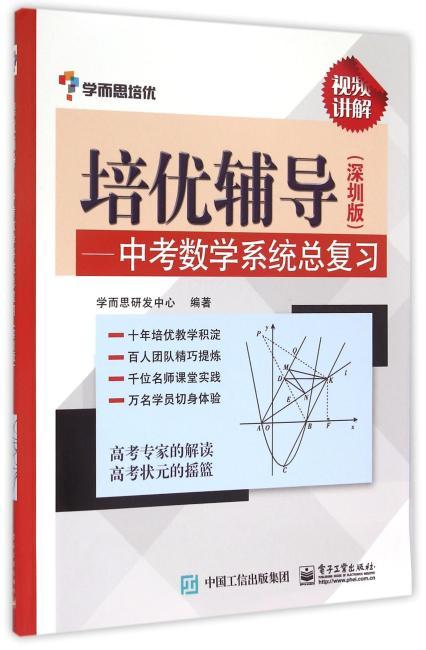 培优辅导——中考数学系统总复习(深圳版)